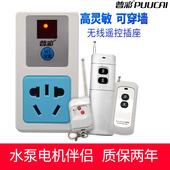 普彩无线遥控插座可穿墙遥控器家用灯具水泵220V电源智能遥控开关