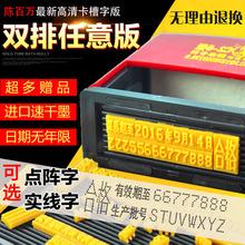 器打印喷码 机打生产日期保质期价格打码 陈百万手动编号双排打码