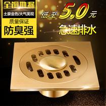 地漏全铜防臭洗衣机地漏芯不锈钢滤网卫生间防虫浴室卫浴三通地呢