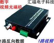 监控视频光端机反向数据485带一路路视频光端机44V1DPG普天视