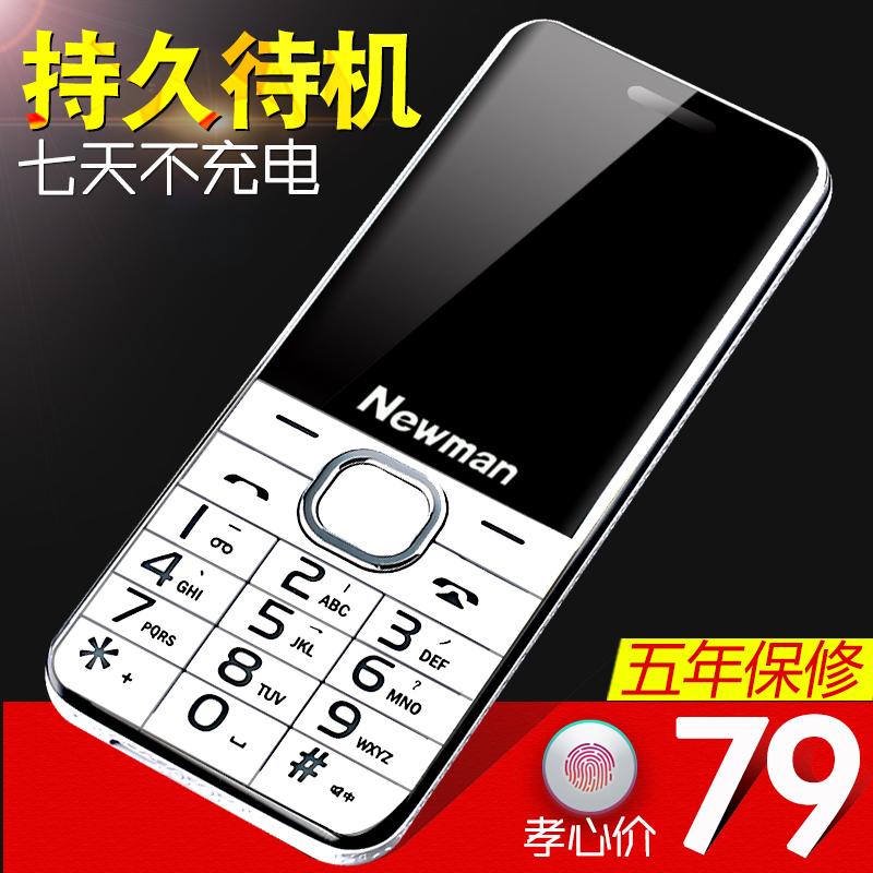纽曼 M560老人机超长待机直板按键大屏大字大声移动电信老年手机