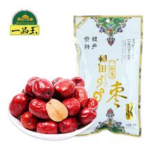 一品玉 新疆和田珍珠枣200g 新疆特产 和田红枣零食干果大枣