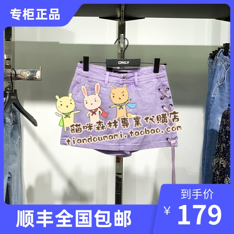 五皇冠 ONLY 商场国内代购 女士半身裙 119137540 119137540C38