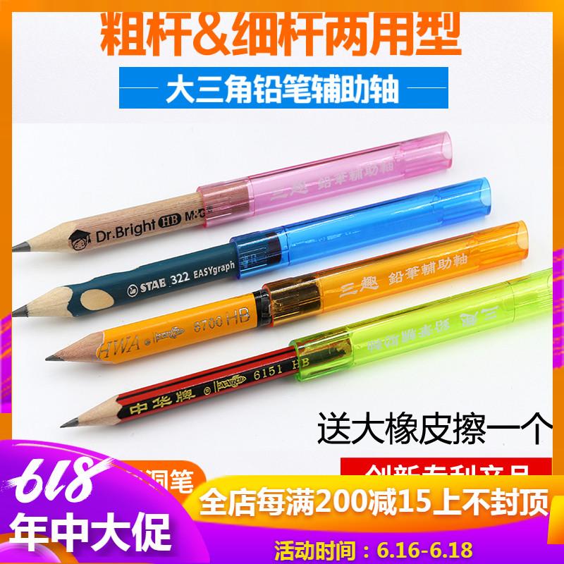 中华6700铅笔延长器 粗大三角杆铅笔套帽辅助轴思笔322加长杆乐