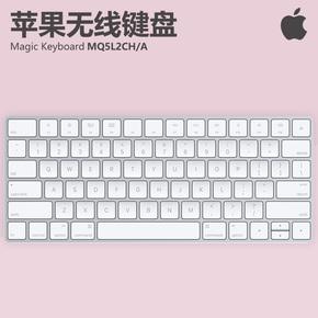 Apple/苹果 键盘 Magic Keyboard 2 苹果无线键盘 充电 蓝牙 新款