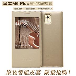 金立M6plus手機殼 GN8002S智能翻蓋 M5 plus M6 Gn8003原廠皮套