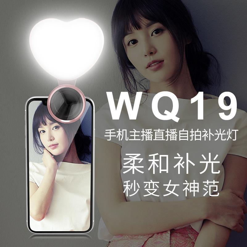 新款WQ19手机镜头美颜补光灯 爱心补光灯神器手机自拍灯LED闪光灯