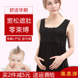 Modal maternity vest sling top out summer bottoming shirt clothes female pregnancy loose pregnant women postpartum
