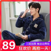 Men's pajamas winter coral velvet thickening plus velvet youth three-layer quilted jacket autumn and winter models warm flange home service