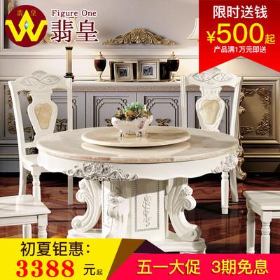 豪华圆餐桌