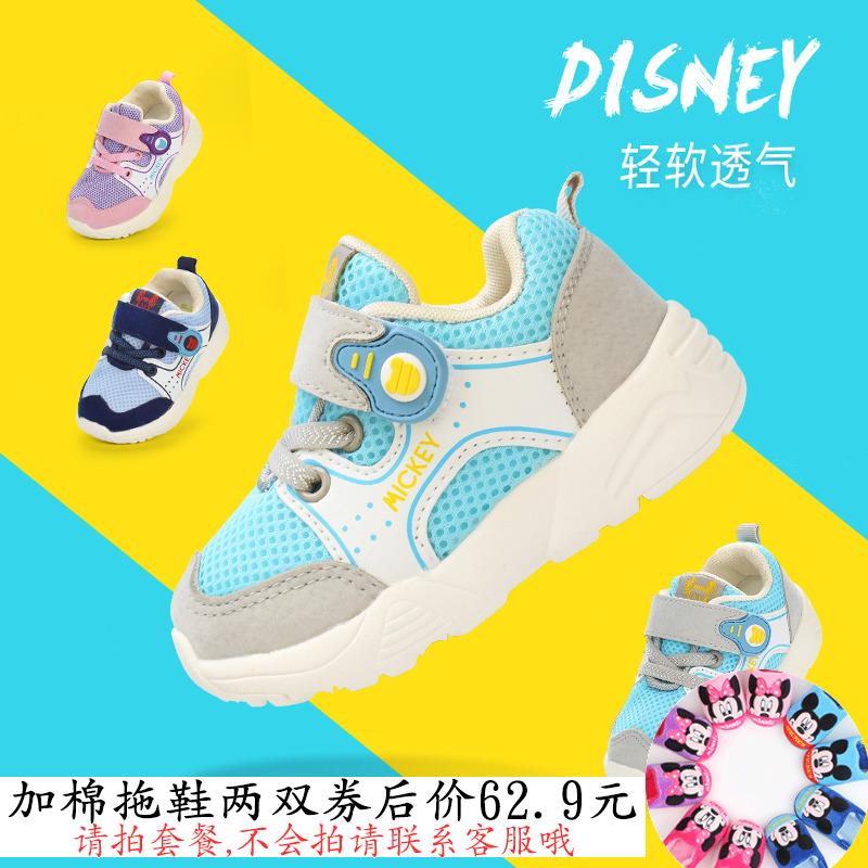迪士尼秋季1-3岁2宝宝软底学步鞋男童防滑机能鞋女童透气舒适单鞋