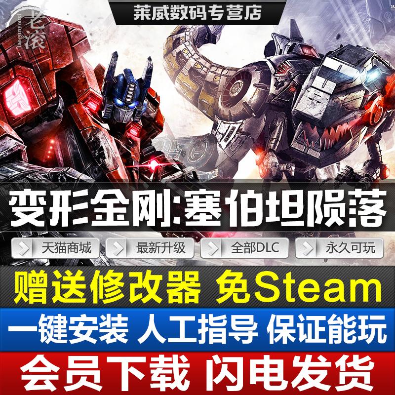 免Steam变形金刚PC电脑游戏:塞伯中文版