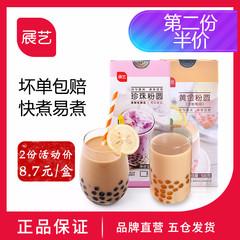 奶茶甜品原料