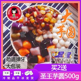 圣王鲜芋大芋圆1000g 奶茶店烧仙草双皮奶汤圆子手工芋圆成品原料图片