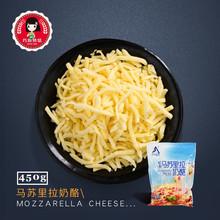 巧厨烘焙妙可蓝多马苏里拉芝士碎450g披萨饭拉丝奶酪原料