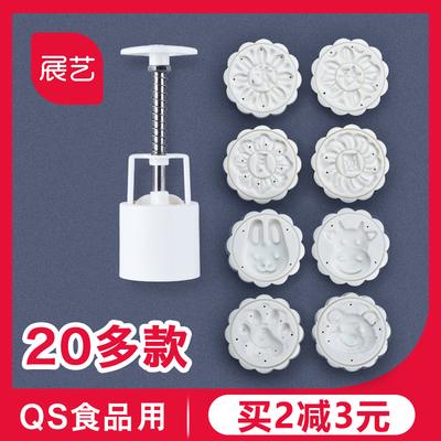 展艺中秋圆形月饼模具 广式冰皮桃山皮手压式工具套装50g100g