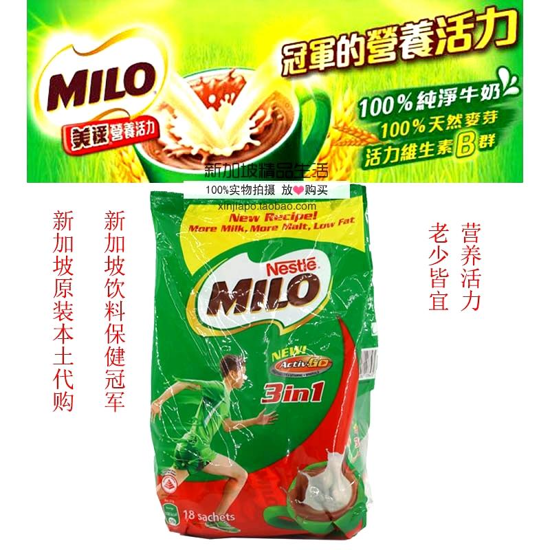 正品新加坡原装美禄milo巧克力天然麦芽营养饮品 三合一18包