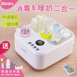 倍尔乐婴儿奶瓶消毒器温奶器二合一暖奶器热奶器自动恒温加热保温图片