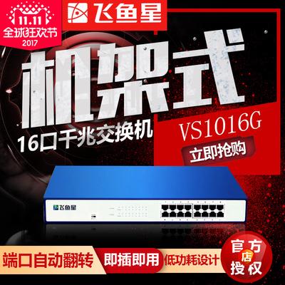 飞鱼星VS1016G 16口分流器铁壳全千兆非网管型桌面式机架式交换机十大品牌