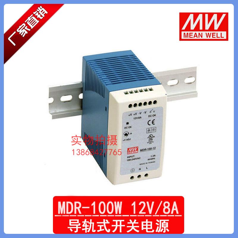 明纬开关电源 MDR-100-12 厂家直销品质保证 100W 12V导轨式电源
