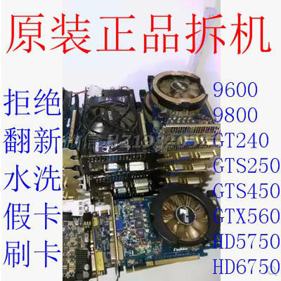 各品牌二手显卡GTS250 GTS450 550 GTX560se  HD7750  高清独显2018新款