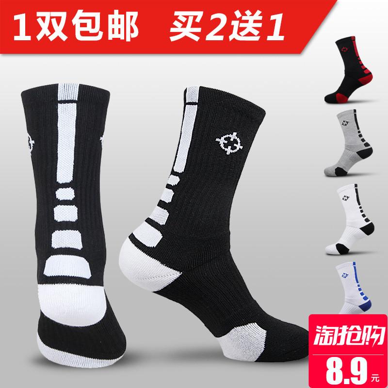 篮球精英袜