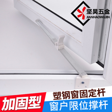 塑钢窗风撑 伸缩平开窗撑杆推出式窗户限位器安全扣门窗风撑支架