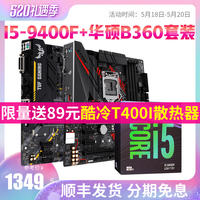 SF to send T400I radiator Intel/Intel I5-9400F CPU board game set to take ASUS B360M B365M six core can be installed WIN7 for I5 8400 8500
