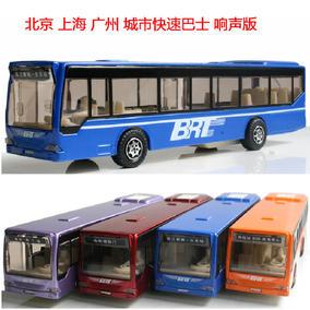 北京 上海 广州 BRT 快速公交车 公共汽车巴士 合金 汽车模型玩具