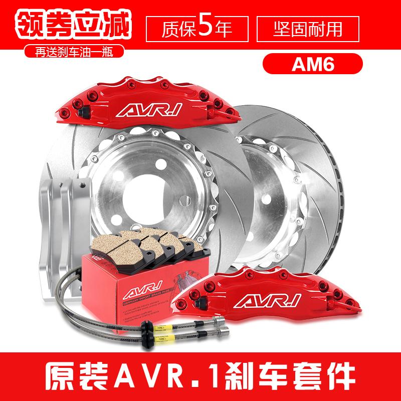 原装AV9040-5200改装路虎揽胜极光发现4神行者卫士刹车卡钳套件