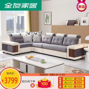 全友家私现代简约布艺沙发 L型转角可拆洗绒布沙发带沙发凳102226