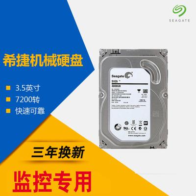 希捷监控录像机硬盘 500G/1T/2T/3T/4T硬盘 监控专用3.5寸