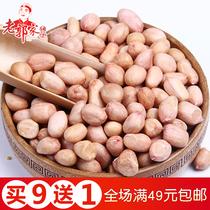 斤5晒干农家自种花生种子新货新生花生米去壳四粒红红皮花生