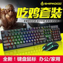 机械手感键盘鼠标套装 无线 USB接口 全新 有线笔记本台式电脑游戏