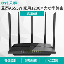 AITE A655W Intelligent Routing 1200M Dual Frequency 11AC Wireless Router Game Accelerates High Power Wifi