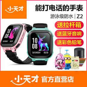 小天才电话手表Z2智能防水级快充儿童手表学生触摸屏定位电话手机
