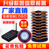 Huling wireless pick-up device, numbering restaurant, food court, queue, etc., meal, meal, machine, meal, pager