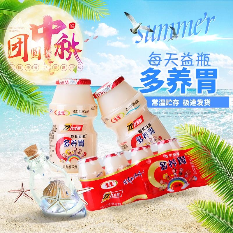 益生菌牛奶