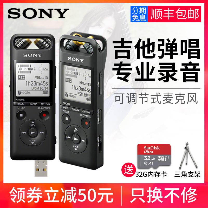 Sony/索尼录音笔新款PCM-A10专业高清降噪正品无损音质会议采访吉他弹唱演讲奏录音器手机蓝牙远程操作大容量