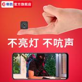 小型无线摄像头高清无光夜视手机远程迷你监控器家用 帝防 免插电