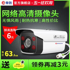 帝防网络摄像头200万数字高清监控器室外红外夜视摄像机1080p户外