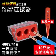 立连简电线连接器6平方大电流接线端子PCT103D空调用十只装包邮