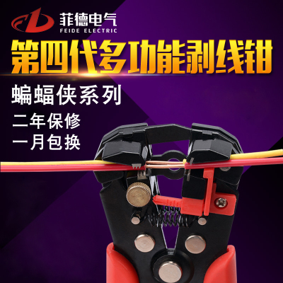 多功能自动剥线钳 拨线钳进口技术电线扒皮钳子拔线钳剥 电工钳子