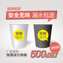 9 oz disposable advertising paper cup customized manufacturers wholesale thicker business environmental protection office Cup printed logo