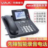 先锋SD卡录音电话机VAA-SD160办公固话座机自动手动录音 应答留言