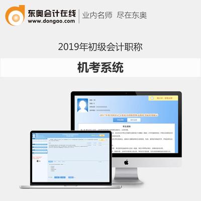 东奥会计在线2019年初级会计职称考试无纸化机考模拟系统单一科目