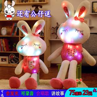 流氓兔公仔录音小兔子毛绒玩具发光小白兔布娃娃玩偶情人节礼物女