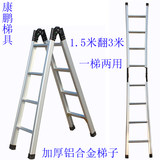 Thick aluminum ladder ladder ladder home folding ladder dual-use ladder word ladder telescopic 1.5 m 2 m climbing stairs