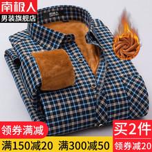 男长袖 加绒加厚格子衬衣中老年衬衣爸爸装 保暖衬衫 南极人冬季男士