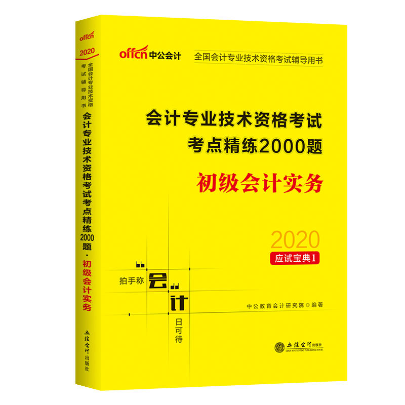中公2020全国会计专业技术资格考试考点精练2000题初级会计实务 2020初级会计职称考试用书资料